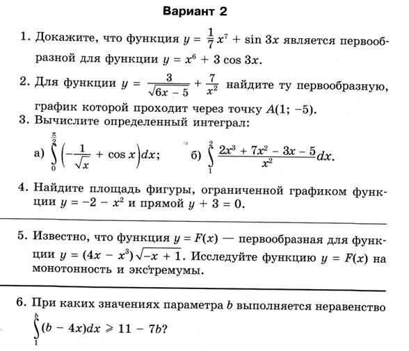 Рабочая программа по алгебре и началам анализа классы стр  Контрольная работа №7